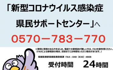 埼玉県新型コロナウイルス感染症県民サポートセンターのご案内