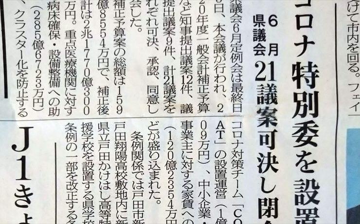 県議会6月定例会が閉会