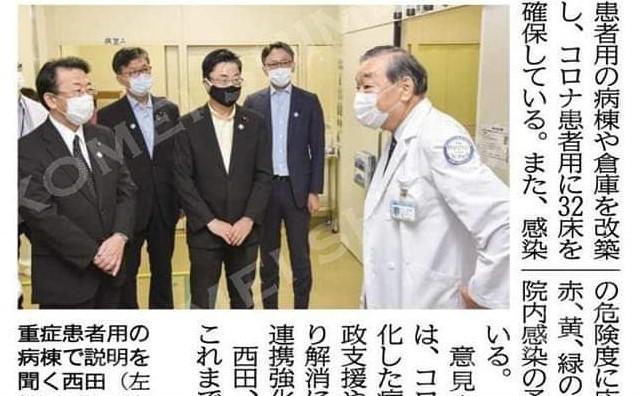埼玉医科大学総合医療センター視察の模様が公明新聞に掲載